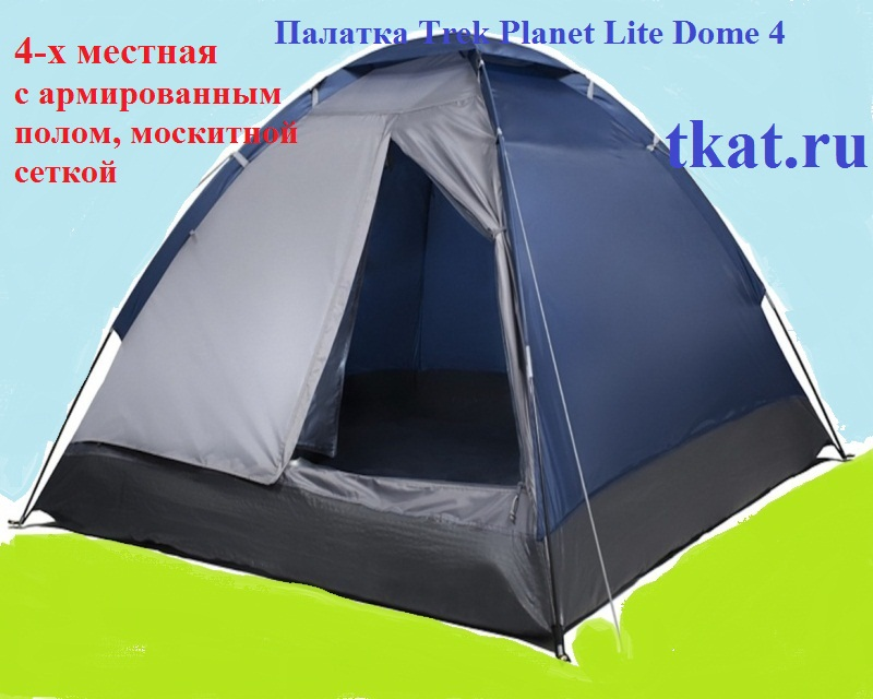 TREK PLANET LITE DOME 4